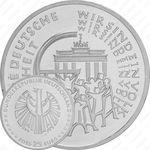 25 евро 2015, объединение Германии