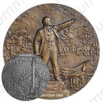 Настольная медаль «70 лет Великой Октябрьской Социалистической революции»