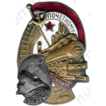 Знак «Почетному железнодорожнику. Тип 1. 1941 — 1960 гг.»