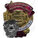 Знак «Отличник социалистического сельского хозяйства. НКЗ СССР»