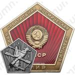 Вымпел «Советская орбитальная космическая станция «Мир»»