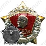 Знак ««Воинская доблесть». ВЛКСМ»