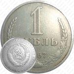 1 рубль 1967, ошибка