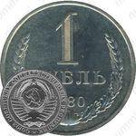 1 рубль 1980, большая звезда