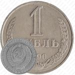 1 рубль 1990, ошибка