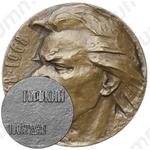 Настольная медаль «В память 100-летия со дня рождения А. М. Горького. (1868-1968)»