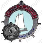 Знак «Юный моряк ОСОАВИАХИМ СССР»
