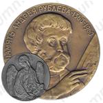 Настольная медаль «В память Андрея Рублева»