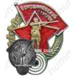 Знак «Ворошиловский стрелок. I ступени»