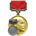 Медаль «Лауреат Ленинской премии»