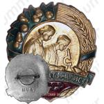 Знак «Юный натуралист СССР»
