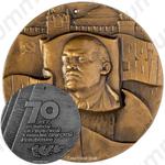 Настольная медаль «70 лет Великой октябрьской социалистической революции (1917-1987)»