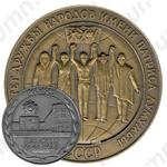 Настольная медаль «25 лет университету дружбы народов им. Патриса Лумумбы СССР (1960-1985)»