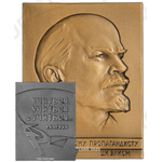 Плакета «Комсомольскому пропагандисту ЦК ВЛКСМ»
