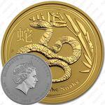 200 долларов 2013, год змеи