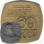 Плакета «60 лет курортам СССР»