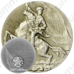 Настольная медаль «50 лет Монгольскому революционному союзу молодежи. Награждение молодежи Монголии орденом Боевого Красного Знамени. 1931»