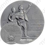 Настольная медаль «50 лет Монгольскому революционному союзу молодежи. Награждение молодежи Монголии вторым орденом Сухэ-Батора. 1951»