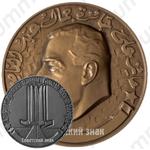 Настольная медаль «Лауреату премии имени Гамаль Абдель Насера»