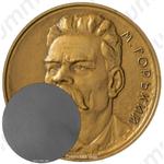 Настольная медаль «Максим Горький. Пробная»