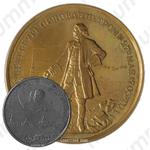 Настольная медаль «В честь 250-летия основания Ленинграда»