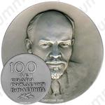 Настольная медаль «100 лет со дня рождения В.И. Ленина»