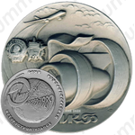 Настольная медаль «50 лет Пермскому моторостроительному конструкторскому бюро»