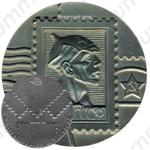 Настольная медаль «Филателистическая выставка»