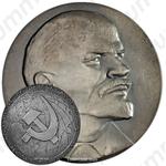Настольная медаль «В память столетия со дня рождения Владимира Ильича Ленина»