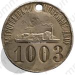 Входной жетон Петроградского монетного двора