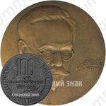 Настольная медаль «100 лет со дня рождения академика Виталия Григорьевича Хлопина (1890-1950)»