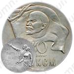 Настольная медаль «40 лет ВЛКСМ (Всесоюзному Ленинскому Коммунистическому Союзу Молодежи) (1918-1958)»