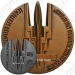 Настольная медаль «Международная филателистическая выставка «Армения-90»»
