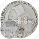 Настольная медаль «Министерство цветной металлургии СССР. Москва»