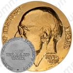 Настольная медаль «Рудольф Иванович Абель. Бойцу невидимого фронта»