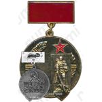 Почетный знак СКВВ (Советский комитета ветеранов войны)