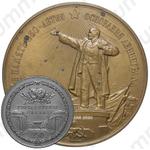 Настольная медаль «В память 250-летия основания Ленинграда»
