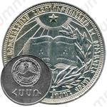 Серебряная школьная медаль Армянской ССР
