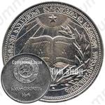 Серебряная школьная медаль Грузинской ССР