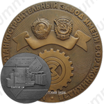 Настольная медаль «Московский станкостроительный завод им. С.Орджоникидзе»