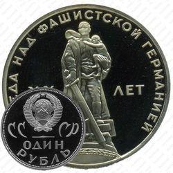 1 рубль 1965, 20 лет Победы