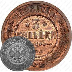 Медная монета 3 копейки 1908, СПБ