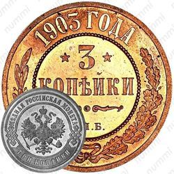 Медная монета 3 копейки 1903, СПБ