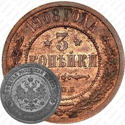 3 копейки 1908, СПБ