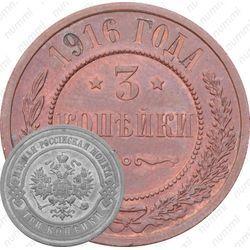 Медная монета 3 копейки 1916
