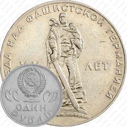 Медно-никелевая монета 1 рубль 1965, 20 лет Победы