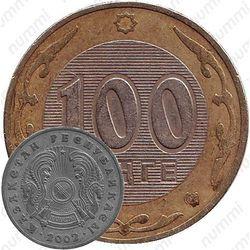 Медно-никелевая монета 100 тенге 2002
