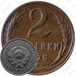 Медная монета 2 копейки 1925