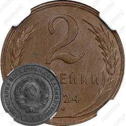 Медная монета 2 копейки 1924, гурт гладкий