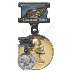 Медаль лауреата премии за укрепление мира между народами. «Международная Ленинская премия»